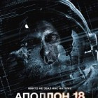 apollo18-russianposter