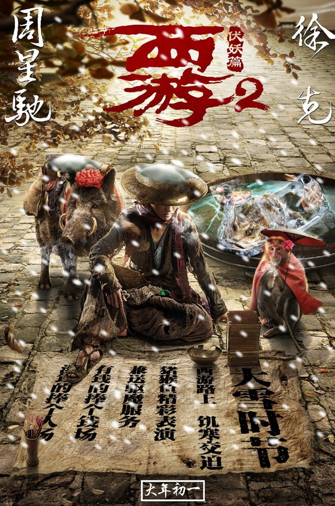 Journey to the West: The Demons Strike Back – A Fantasy Film